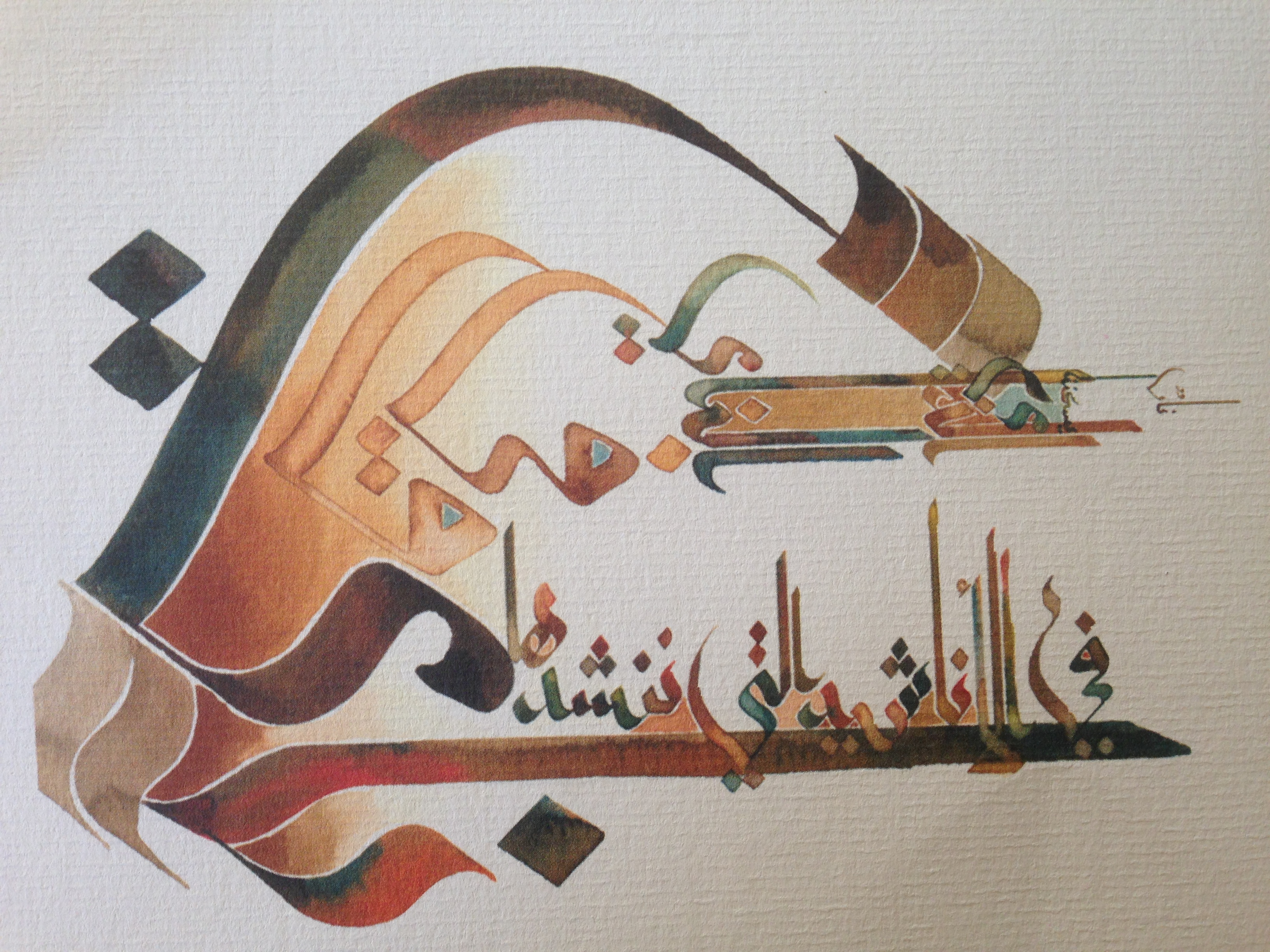 Calligraphy Art: This motif expresses Tolerance